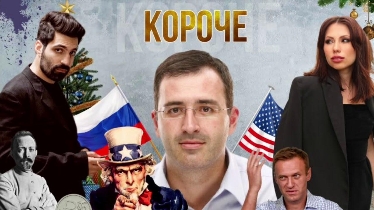 Подкаст КОРОЧЕ: Сергей ГУРИЕВ о росте экономики, падении рубля и России будущего