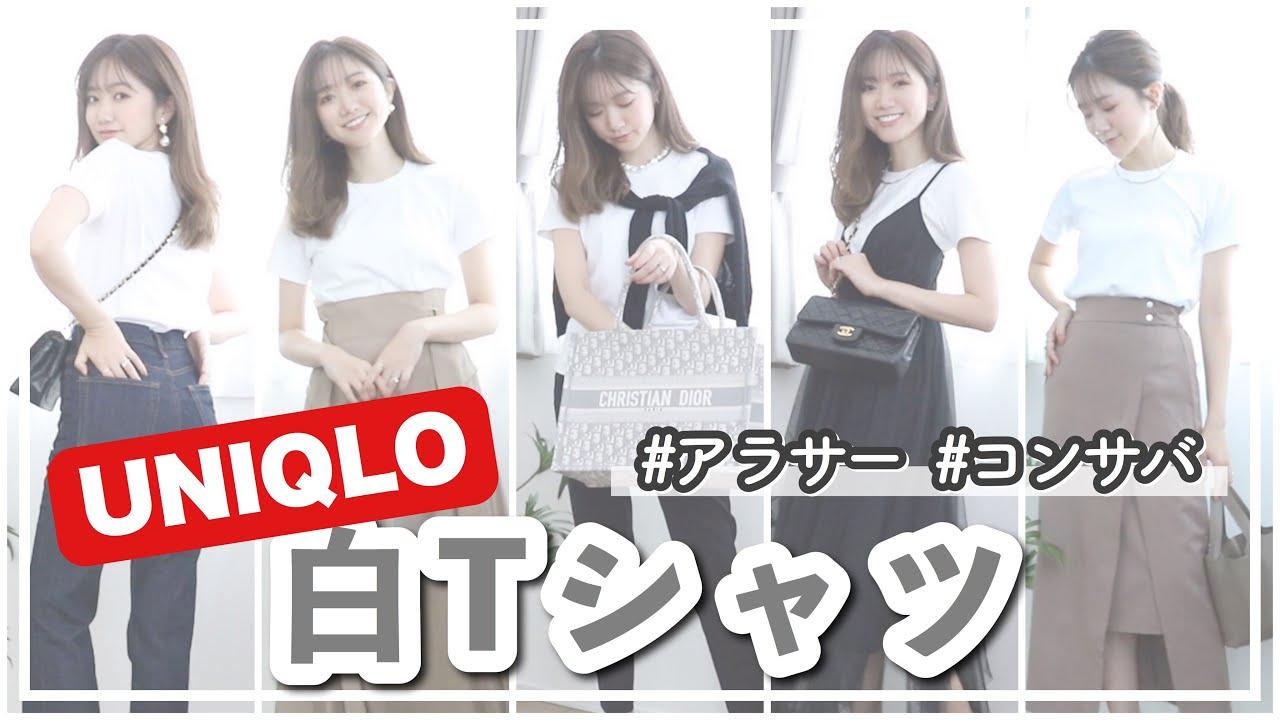 【ユニクロ】白Tシャツで夏の着回しコーデ! #UNIQLO