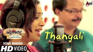 Ishtakamya | Thangali Song Making | Vijay Suriya, Mayuri, Kavya Shetty | Shreya Ghoshal