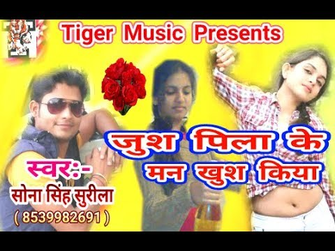 समस्तीपुर वाला छोरा चूस लिया || Jush Pila Ke Man Khus Kiya || Sona Singh Surila || Bhojpuri New Song thumbnail