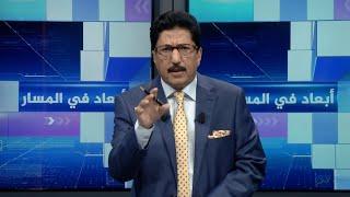 حرب الموانئ في اليمن والقرن الإفريقي | مع علي صلاح في برنامج أبعاد في المسار