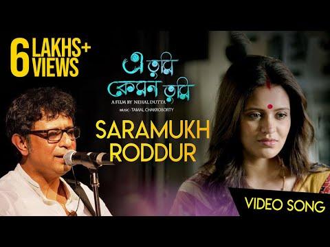 E Tumi Kemon Tumi | Saramukh Roddur সারামুখ রোদ্দুর | Rupankar | Priyanka |Superhit Bangla Song