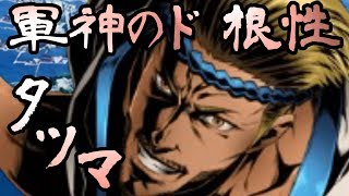 【ディバゲ零】軍神のド根性スクラッチ!新ユニット「タツマ」を狙ったら何とも言えない結果にw【実況】