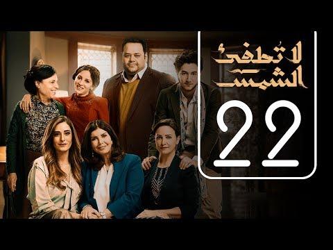 مسلسل لا تطفيء الشمس | الحلقة الثانية و العشرون | La Tottfea AL shams .. Episode No. 22
