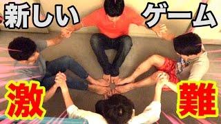 新ゲーム「いっせーの」は友達とスグ仲良くなれるが難しすぎる!! thumbnail