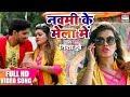 Navami Ke Mela Mein | Shobhe Singar Sherawali Ke | Nisha Dubey | Devi geet HD VIDEO 2018