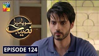 Soya Mera Naseeb Episode 124 HUM TV Drama 6 December 2019
