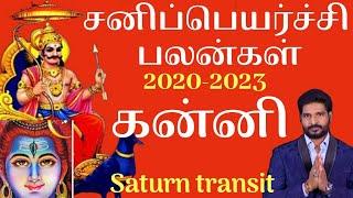 kanni rasi sani peyarchi palangal 2020 2023 in tamil | கன்னி ராசி சனி பெயர்ச்சி பலன்கள் 2020-2023