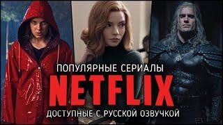 21 Популярный сериал Netflix с официальной русской озвучкой - Лучшие дублированные сериалы Нетфликс