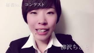 秘書No.1コンテスト 柳沢ちさと 【modeco187】【m-event08】