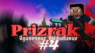 Minecraft стрим одиночное выживание 4 серия
