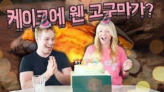 엄마의 생일로 '고구마 케이크'를 준비해봤어요!