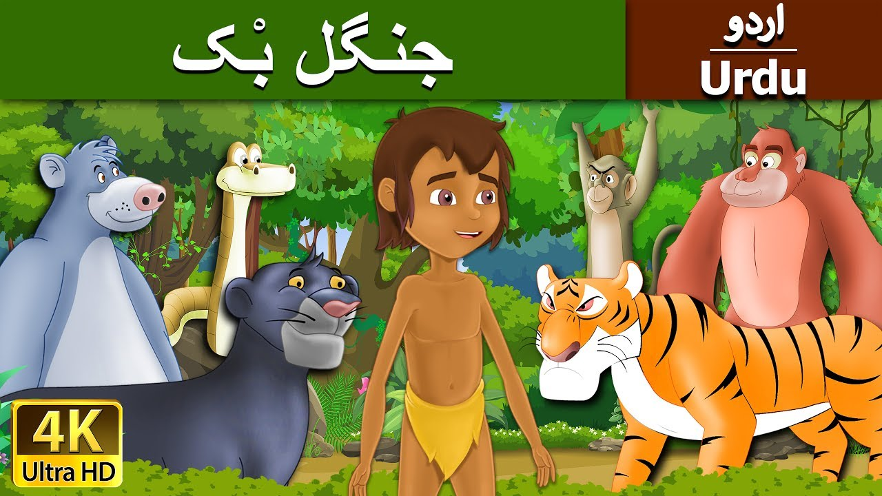 Tarzan Story Book In Urdu