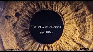 Misho/Felo/Sencho - uxaki mtqer 2 /lyric video/ 18+ || Միշո/Ֆելո/Սենչո - ուղղակի մտքեր 2