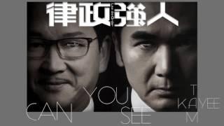 "譚嘉儀 Kayee - Can You See (劇集 ""律政強人"" 插曲)"