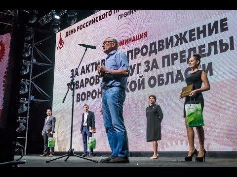 Предпринимательская премия Столля-2017