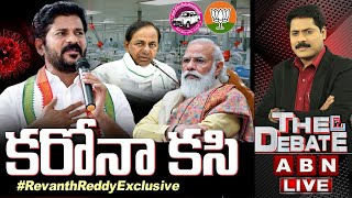 LIVE:కరోనా కసి | Revanth Reddy Special Live Show | TRS Vs BJP | Coronavirus | The Debate | ABN LIVE