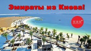 ОАЕ із Києва - найкращі тури до Рас Аль Хайма та Фуджейри