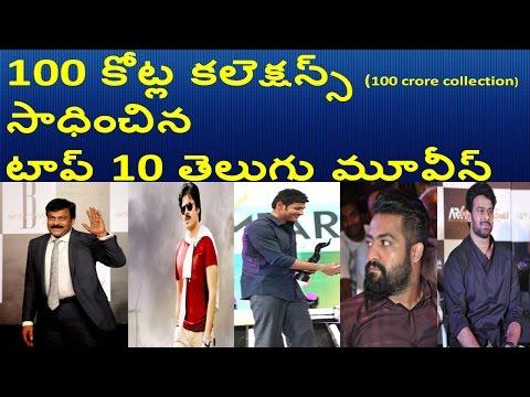 100 crore collection Telugu movies   Top 10 Telugu movies 2017   Tollywood Movies   100 Crore club