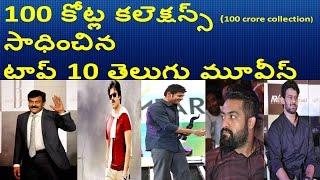 100 crore collection Telugu movies | Top 10 Telugu movies 2017 | Tollywood Movies | 100 Crore club