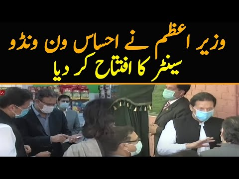 PM Imran Khan inaugurates One window Ahsas Centre