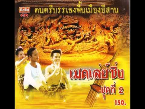Thai Northeast Dance Epic Supreme