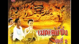Thai Northeast Dance Epic Supreme