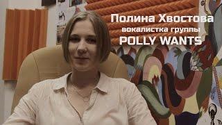 Уроки литературы - Полина Хвостова (Polly Wants)
