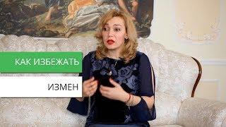 Как избежать измен. Татьяна Славина