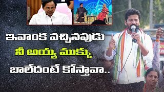 Congress Leader Revanth Reddy Comments on KTR and KCR | Dot News