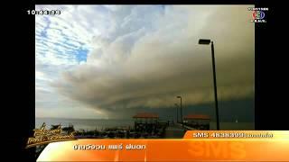 เรื่องเล่าเสาร์-อาทิตย์ เมฆชนกันคล้ายจานบินโผล่กลางท้องฟ้าเมืองกระบี่ (30 ส.ค. 57)