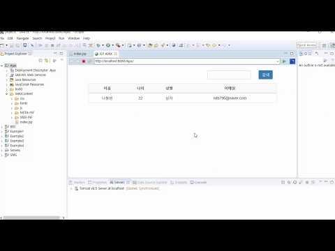 JSP에서 Ajax와 JSON 활용하기 강좌 1강 - 프로젝트 소개 및 기초 화면 구성하기 (JSP Ajax Basic Tutorial #1)