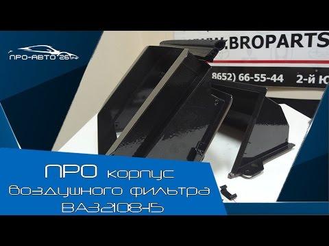 ПРО корпус воздушного фильтра ВАЗ2108-15