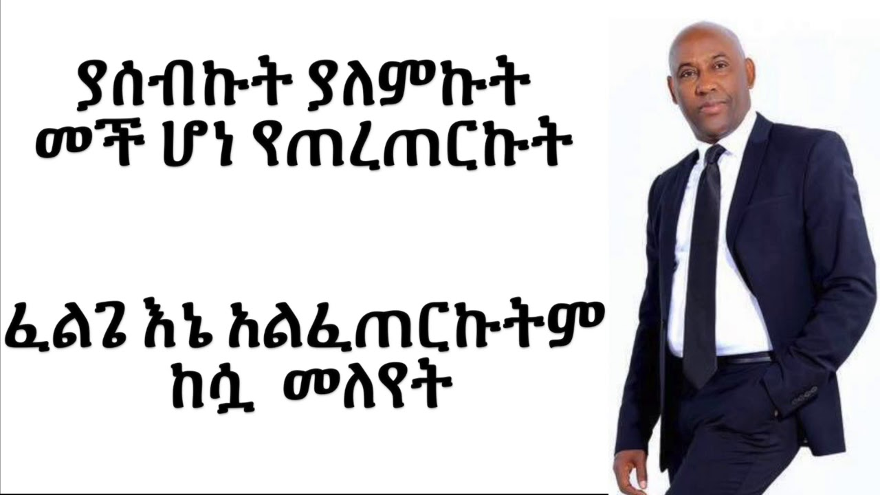 Tsegaye Eshetu - Sew Yale Sew ሰው ያለሰው (Amharic WIth Lyrics)