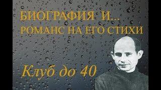 Поэт Николай Рубцов 1936-1971