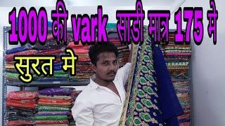Saree manufacturer Surat work saree