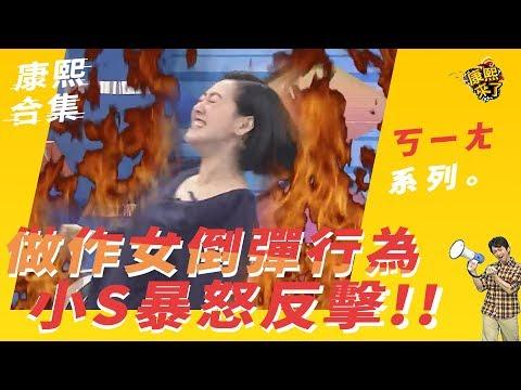 【ㄎㄧㄤ精彩】做作女倒彈行為 小S暴怒反擊!!