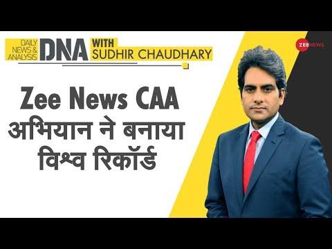 DNA: CAA पर