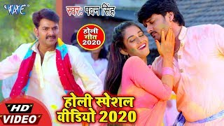 #Pawan Singh 2020 का ऐसा होली #वीडियो कभी नहीं देखा होगा भोजपुरी का जोरदार होली गीत