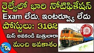 Latest Govt Jobs | railway jobs recruitment 2018 | No exam | RRC jobs In Telugu Tech Adda 2017 Video
