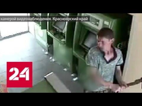 Житель Красноярского края грабил банкоматы при помощи топора