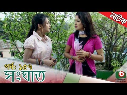 Bangla Natok - Shonghat - EP - 157 - Ahmed Sharif, Humayra Himu, Moutushi, Bonna Mirza - 동영상
