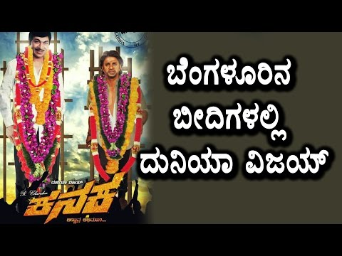 kanaka kannada full movie
