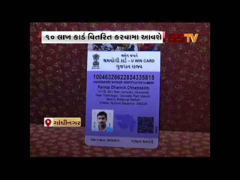 U win Card for unorganized sector laborers in Gujarat : See ,how it helps.