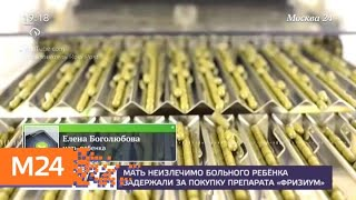 Матери ребенка-инвалида может грозить уголовное преследование за покупку лекарства - Москва 24