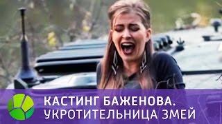 Кастинг Баженова. Укротительница змей (HD) | Живая Планета