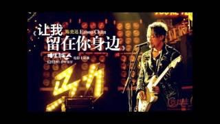 陳奕迅 - 讓我留在你身邊(高音質版) thumbnail