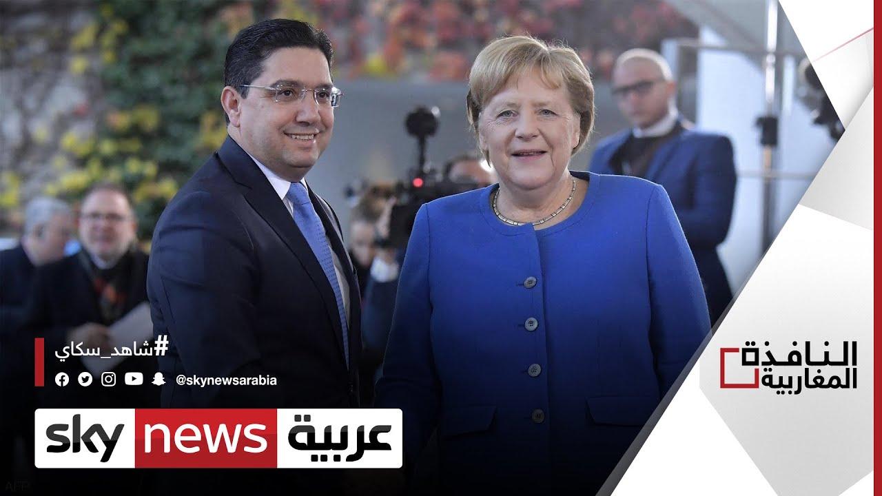المغرب يستدعي سفيرته في برلين | #النافذة_المغاربية  - نشر قبل 18 دقيقة