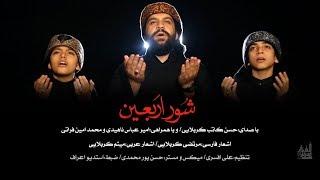 شور الأربعين | حسن كاتب كربلائي | عربي - فارسي