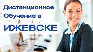 Дистанционное обучение в Ижевске